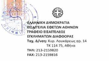 Η Εισαγγελία Εφετών Αθηνών, στην Ελλάδα αθωώνει εγκληματίες μπροστινούς (Υπόθεση Παναμά) των Πρωθυπουργών της Ελλάδoς.