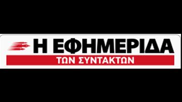 Η ΕΦΗΜΕΡΙΔΑ ΤΩΝ ΣΥΝΤΑΚΤΩΝ - www. efsyn.gr